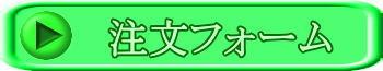注文フォーム